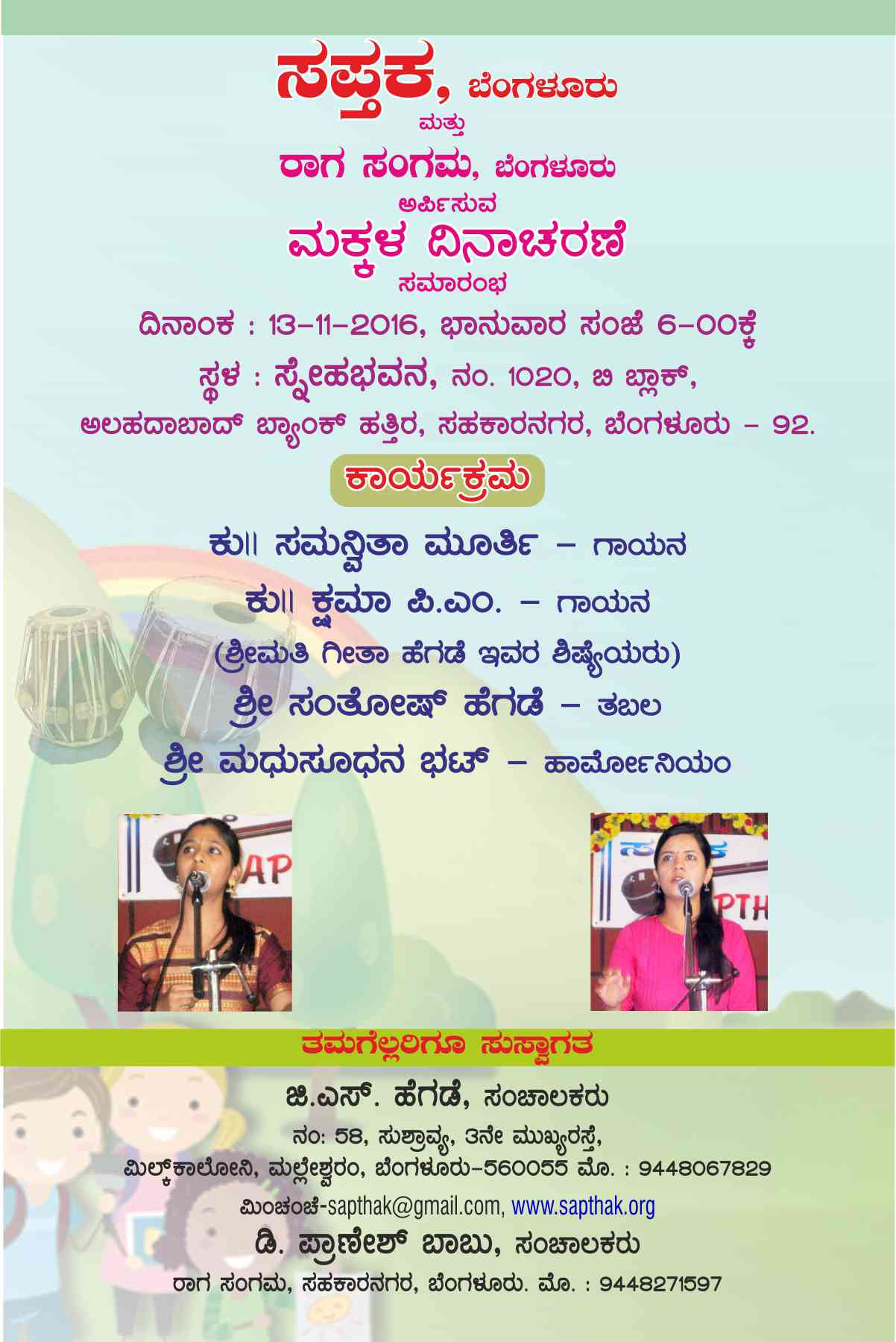 13 - 11Ragasangama Kannada 2016