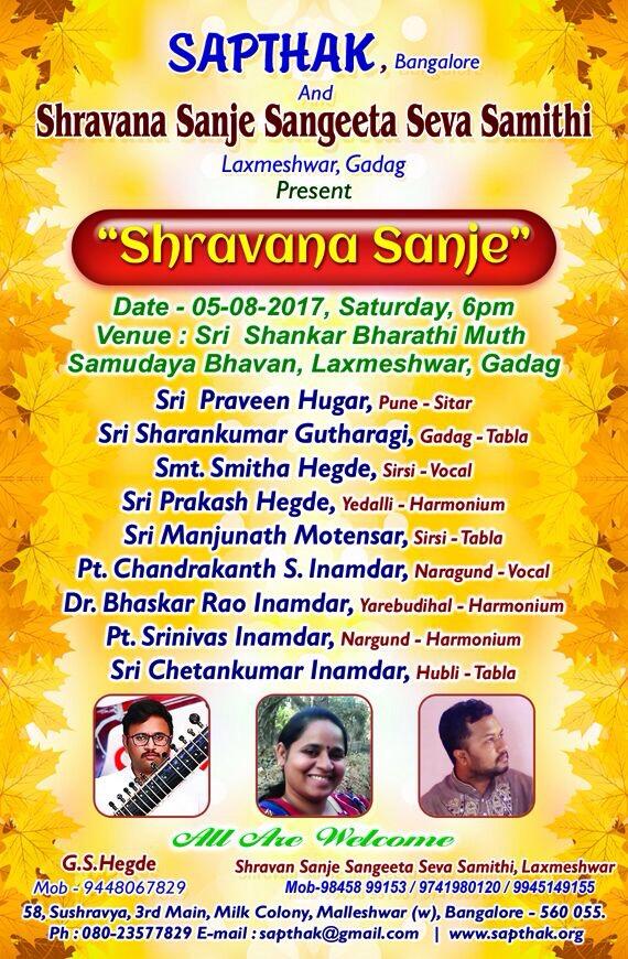 Shravana Sanje-Kannada