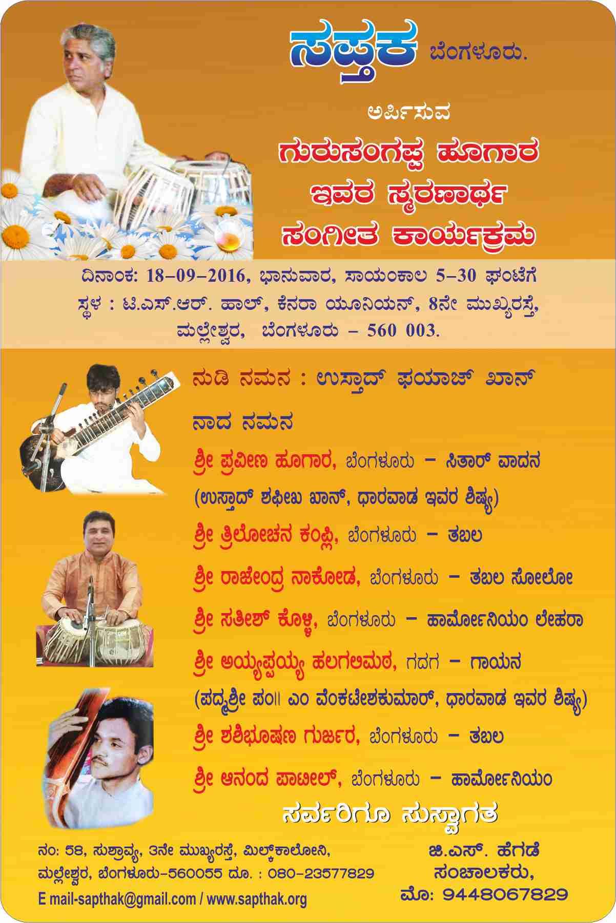 Gurusangappa Hugar Kannada Invitation