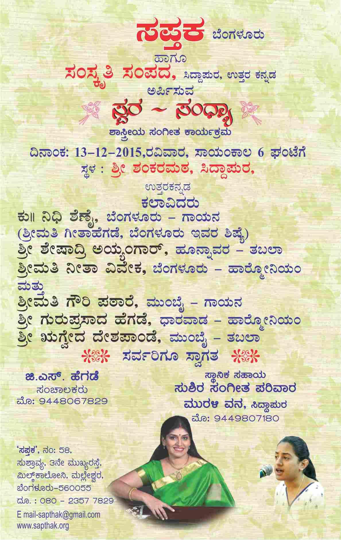 siddapura Invitation.kannadajpg