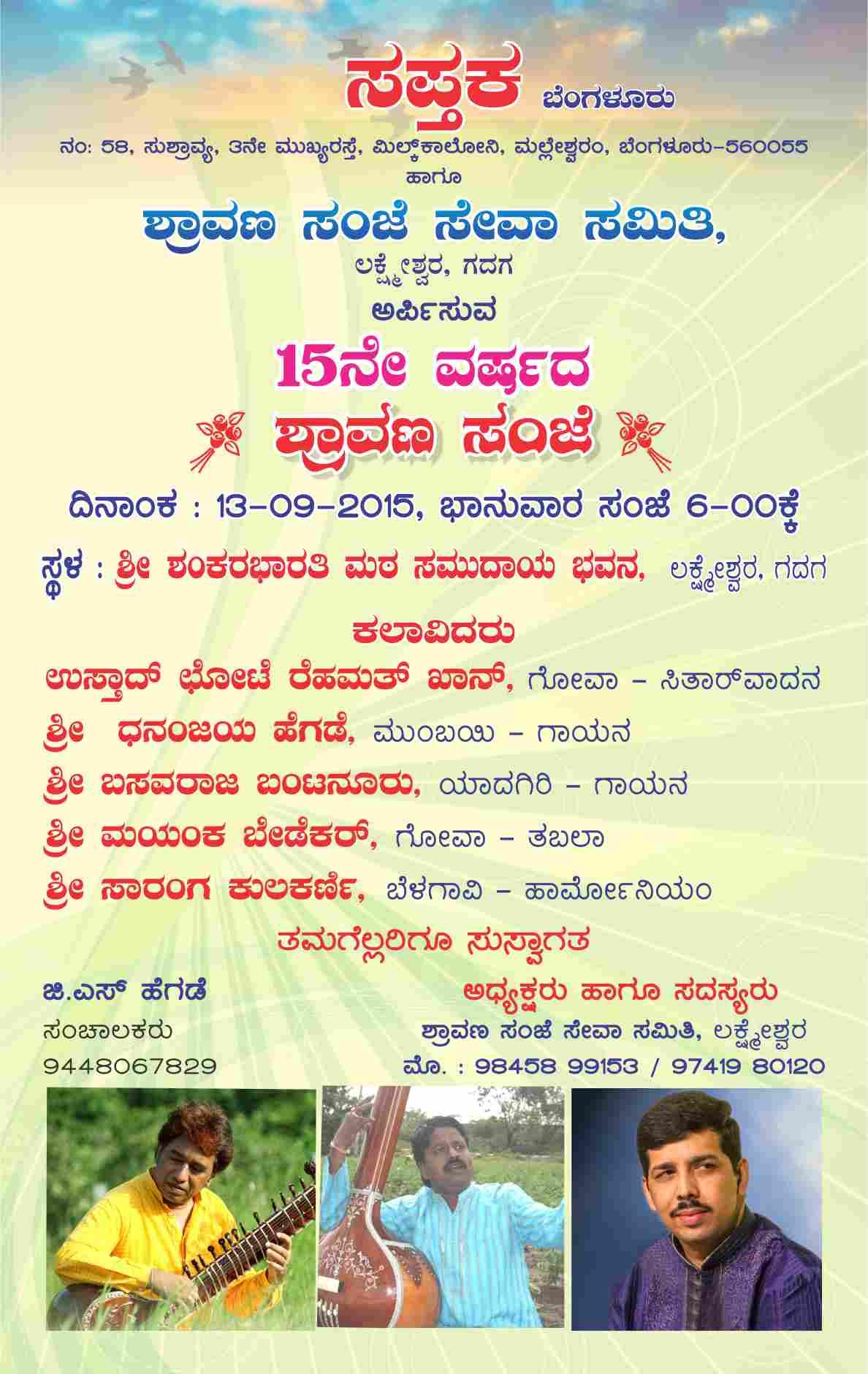 13-9-2015 Lakshmeshwara.jpg