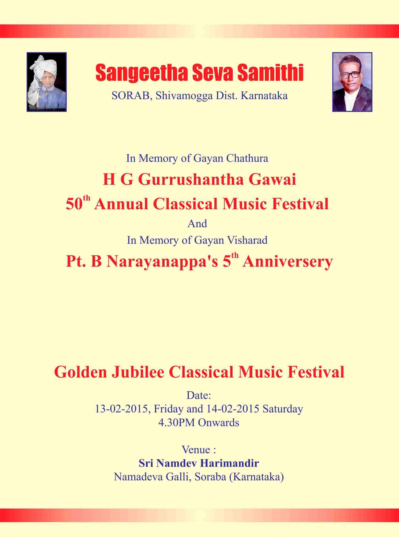 Sangeetha Seva Samithi.jpg