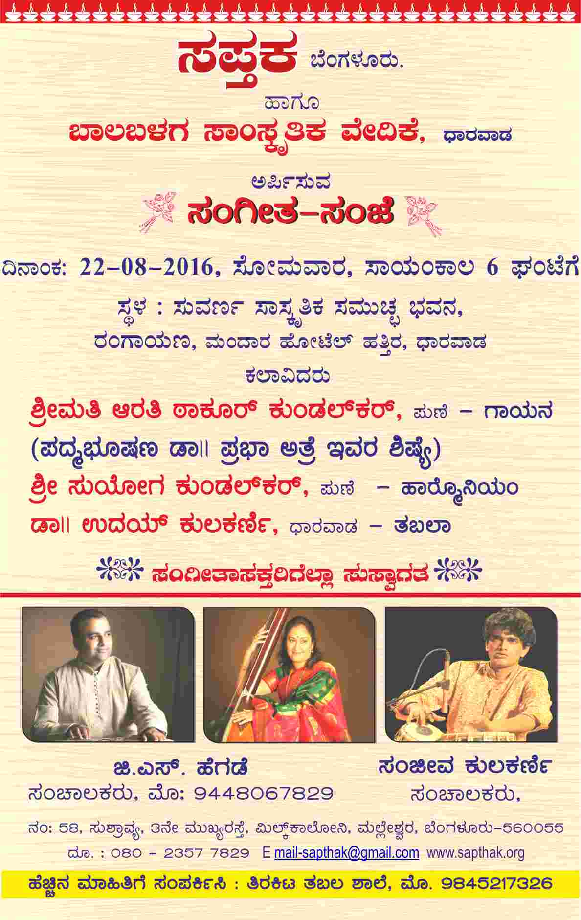 Sangeetha Sanje Dharwada Kannada 16