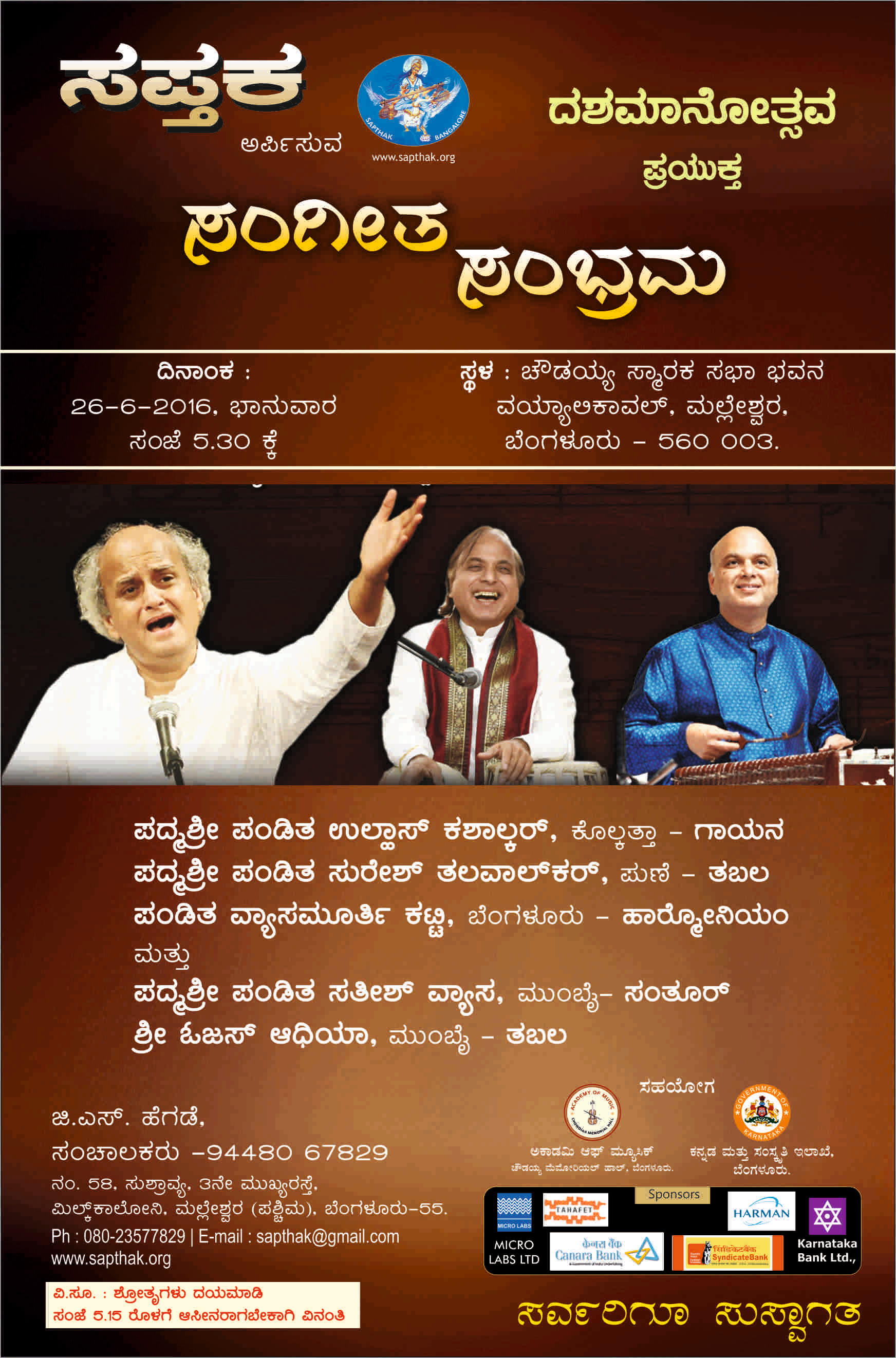 kannada invitation