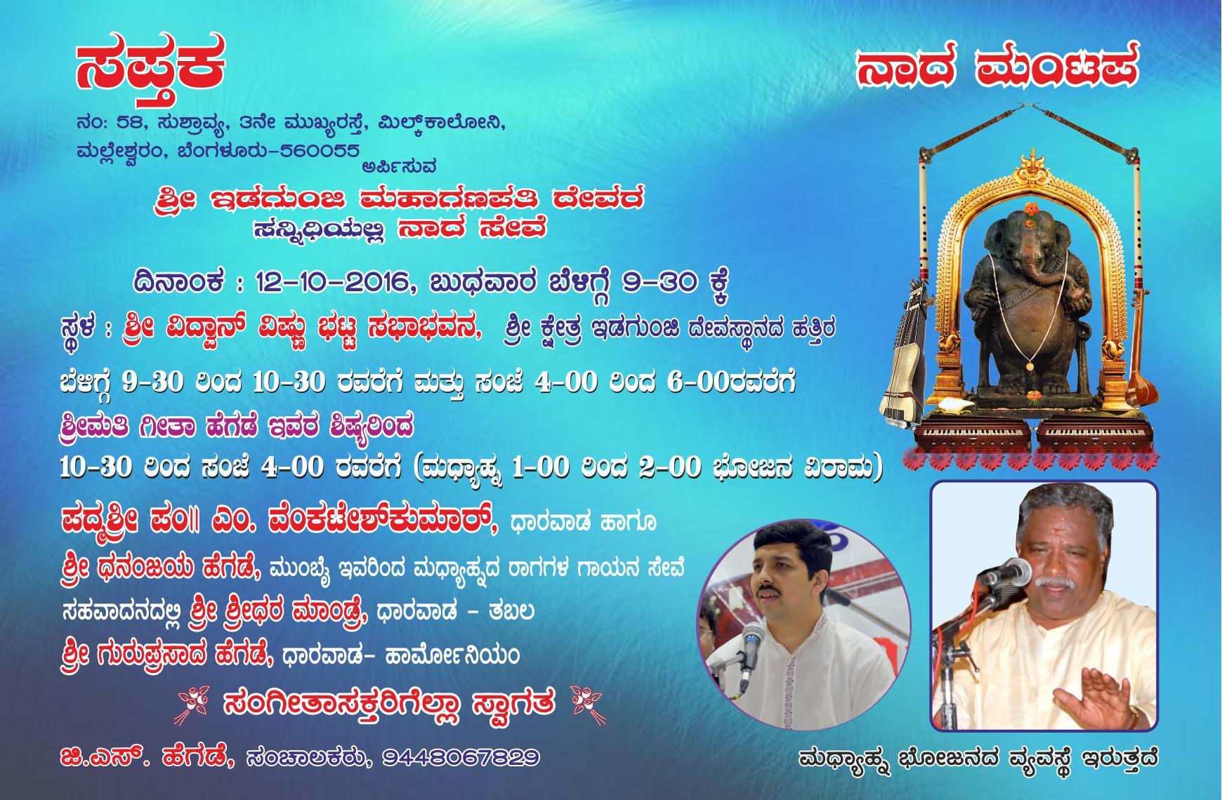 Idagunji Ganapathi Namaha Invitation kannada