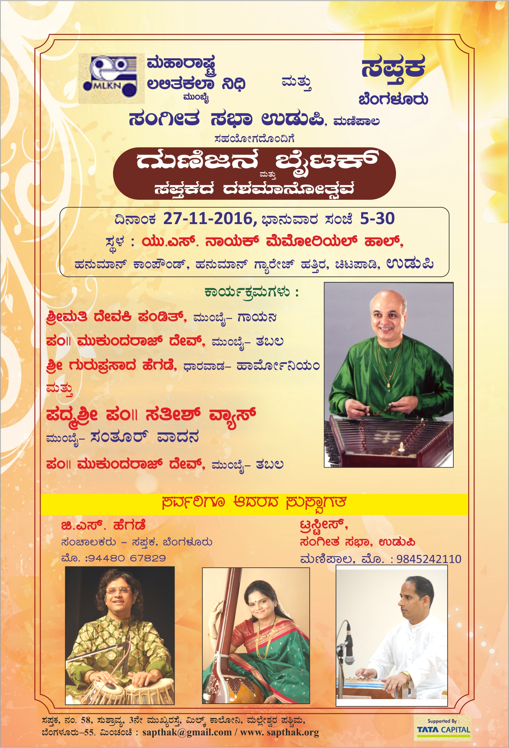 27 11 Udupi Invitation kannada