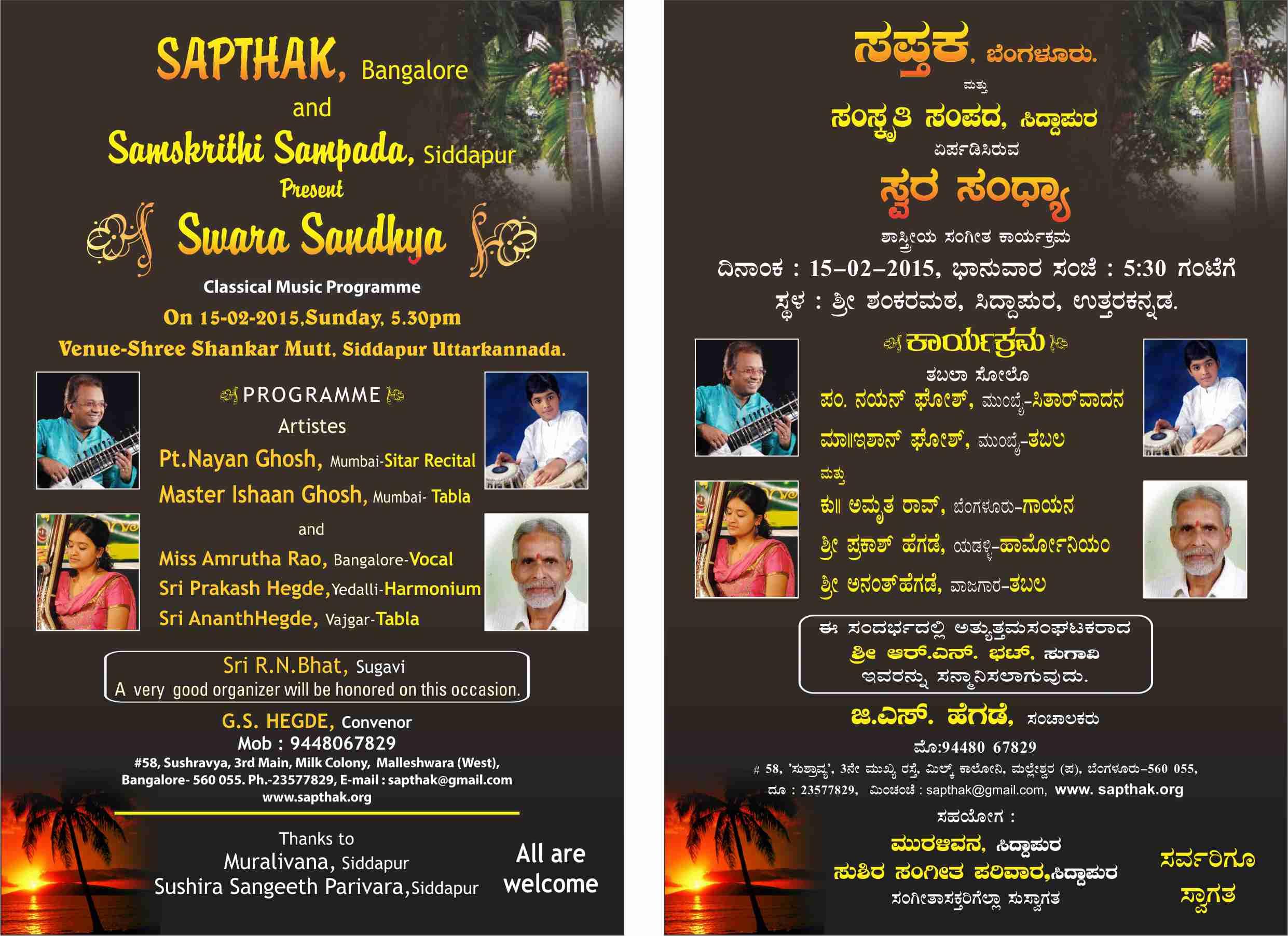 kannada invitation Siddapur.jpg