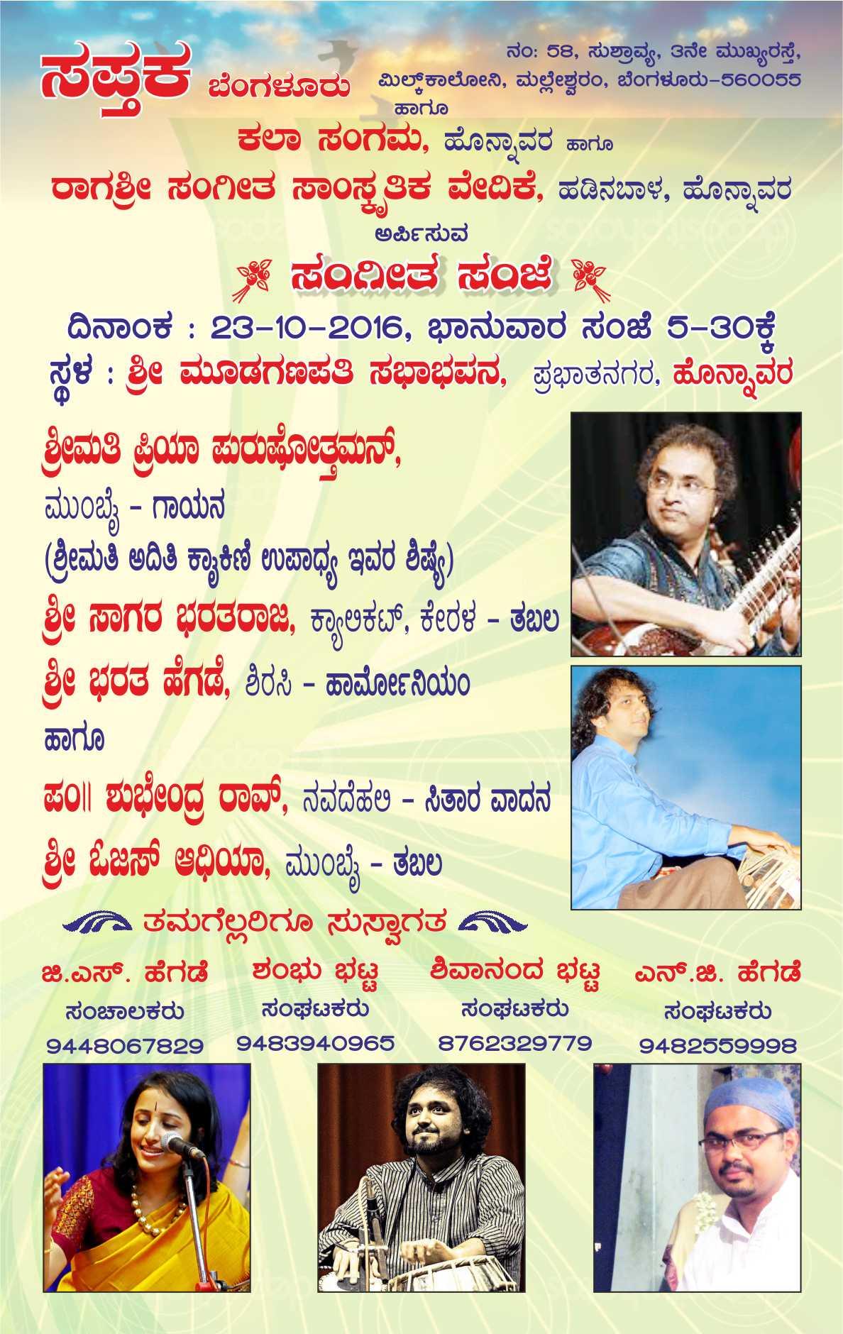 Honnavara Invitation Kannada