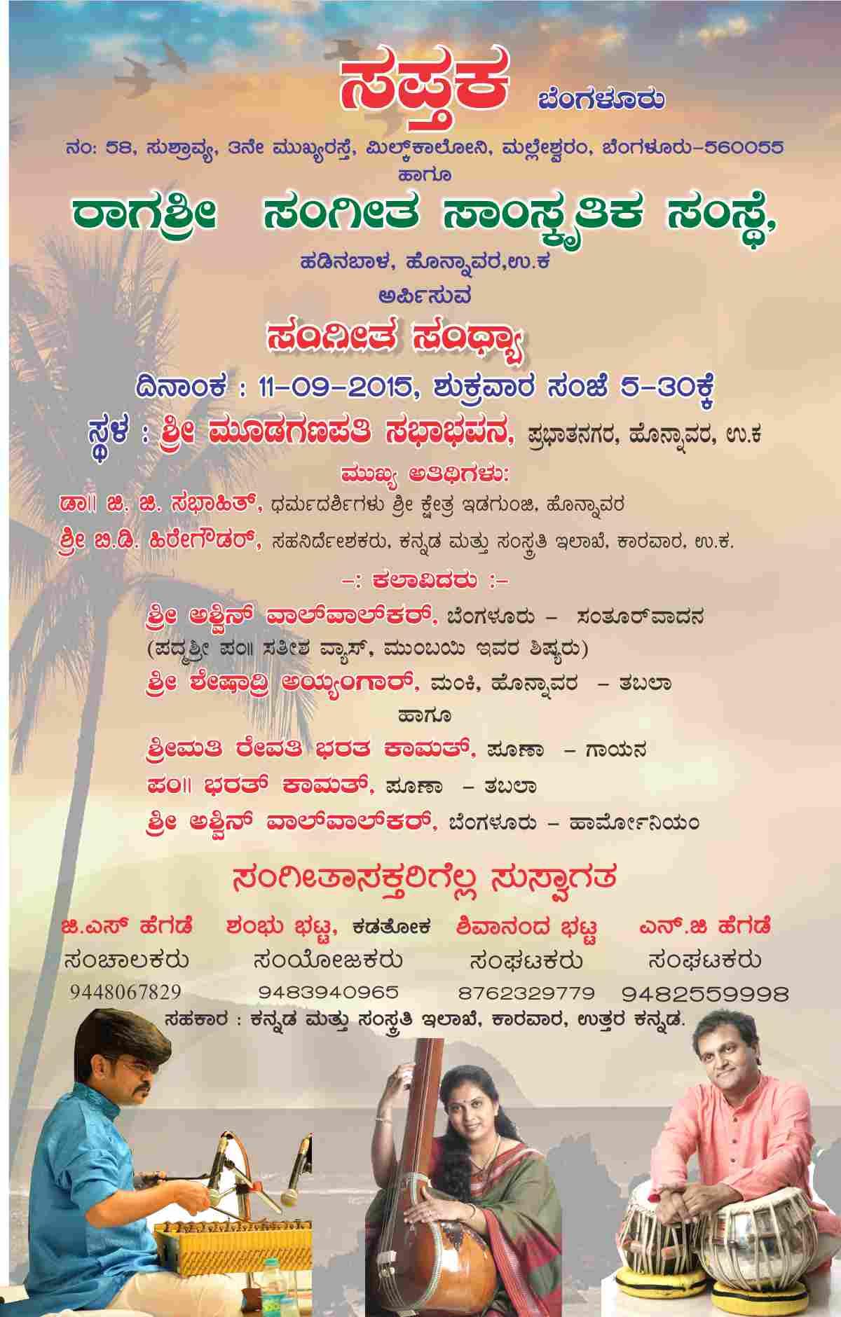 11-9-2015 Honnavara.jpg
