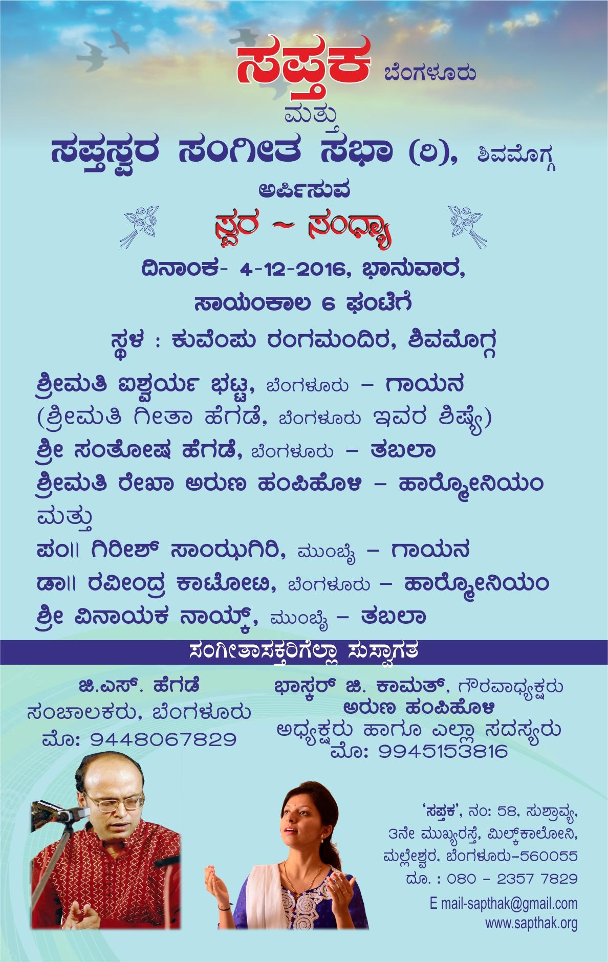 Shivamogga Kannada