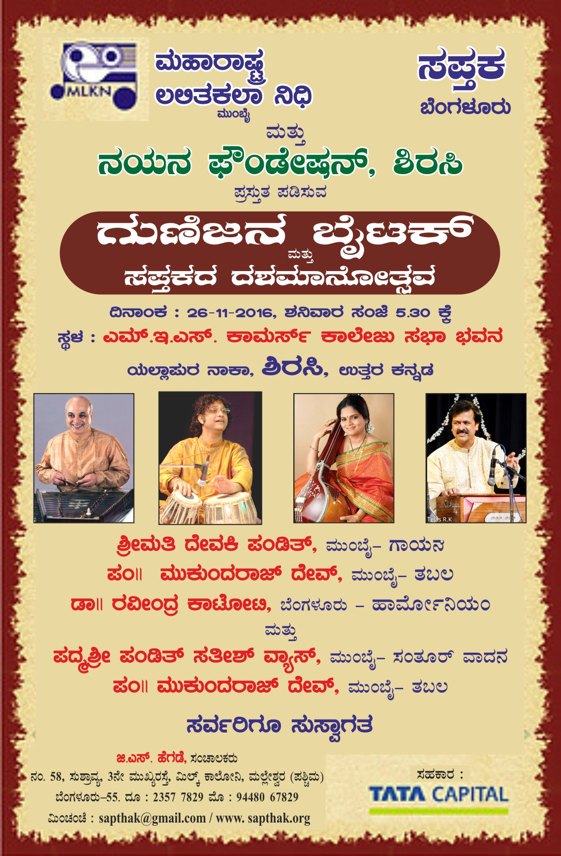 26 11 Sirsi Invitation Kannada