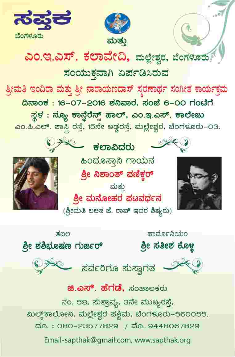 Mes Kalavide July 2016 Kannada