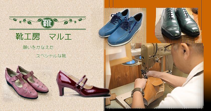 靴工房マルエ