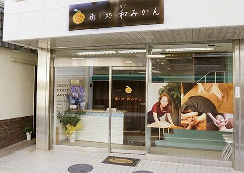癒し処 和みかん 白浜店