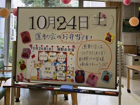 敬寿園運動会2020開催しましたーっ!