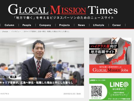 お仕事報告/Glocal Mission Times