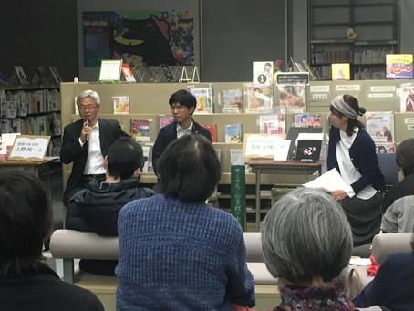 『二人のプロフェッショナルに聞く〜本と本屋と図書館の未来予想図』が無事終了しました