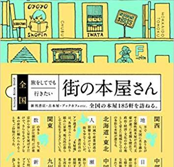 「旅をしてでも行きたい街の本屋さん」が発売になりました。