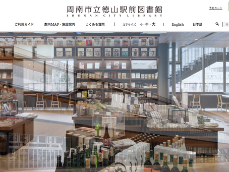 『日本の小さな本屋さん』&『全国 旅をしてでも行きたい街の本屋さん』刊行記念 トークショーのお知らせ