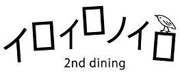 カフェノイロ ロゴ横13.jpg