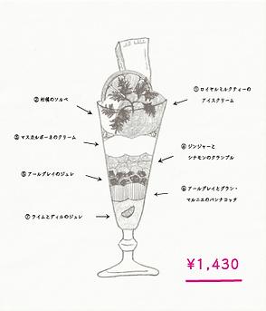 シメパフェ 中-文字有り2.png