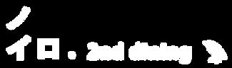 ノイロ.2nd-diningロゴ完成版白.png