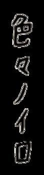 色々ノイロ ロゴ4.png