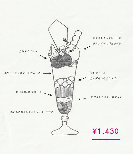 シメパフェ 中-文字有り.png