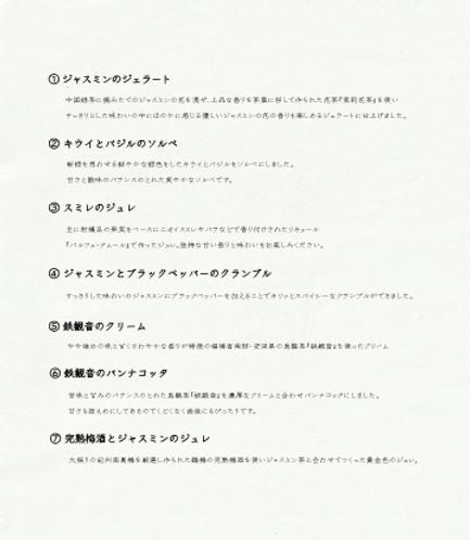 シメパフェ 中-文字無し6月2.png