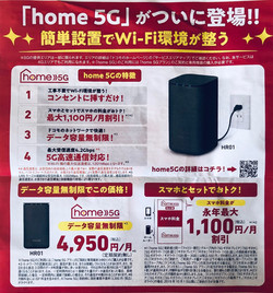 home_5G