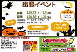 【10月】【出張販売】アクロスプラザ与次郎店