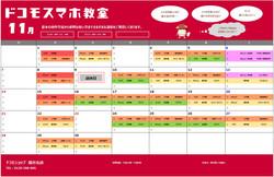 【11月】【スマホ教室】国分北店
