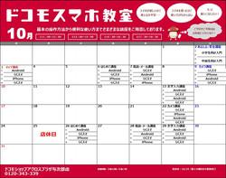 【10月】【スマホ教室】アクロスプラザ与次郎店