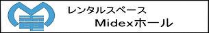 Midexホールバナー.jpg