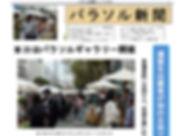 Parasol News 2019.jpg