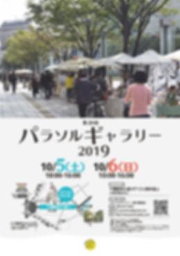 Parasol Gallery 2019 Poster.jpg
