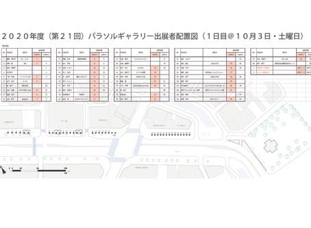 パラソルギャラリー2020出展配置図を公開します。