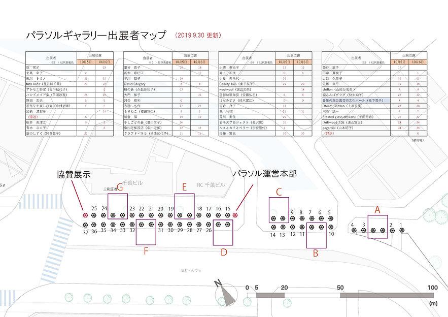 Parasol plan 2019 - final.jpg