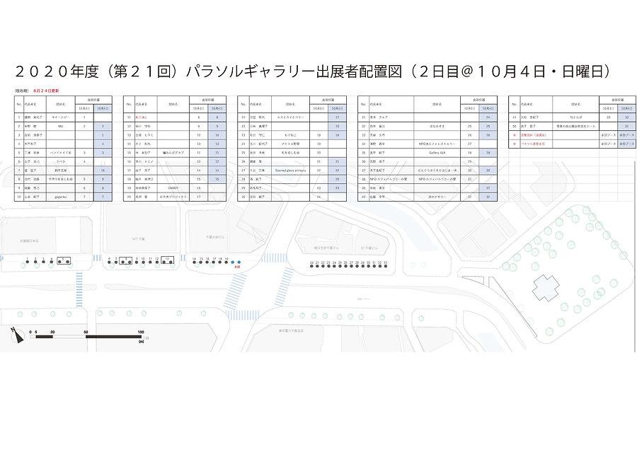 2020-10-04.jpg