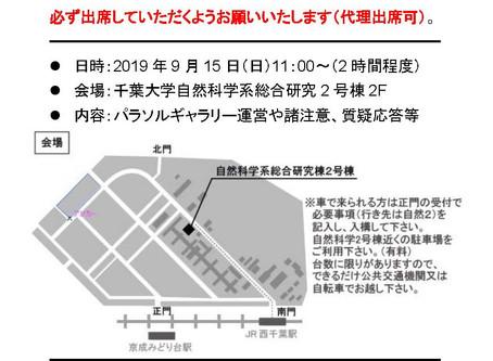 パラソル会議(9/15)のお知らせ