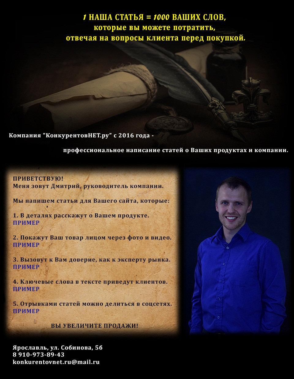 Статьи на сайт копирайтинг КонкурентовНетру