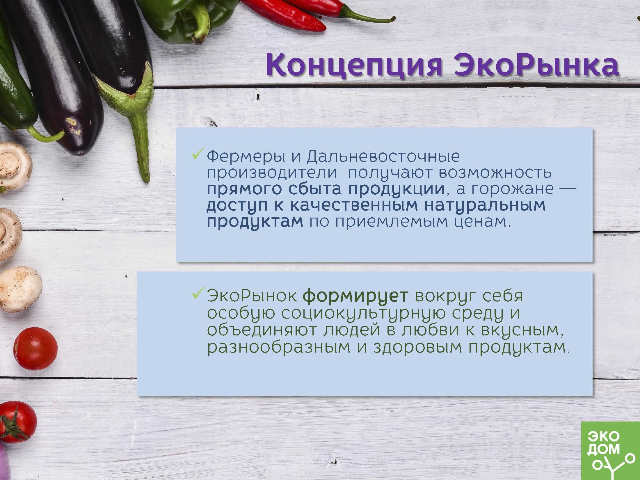 Экорынок_Страница_04