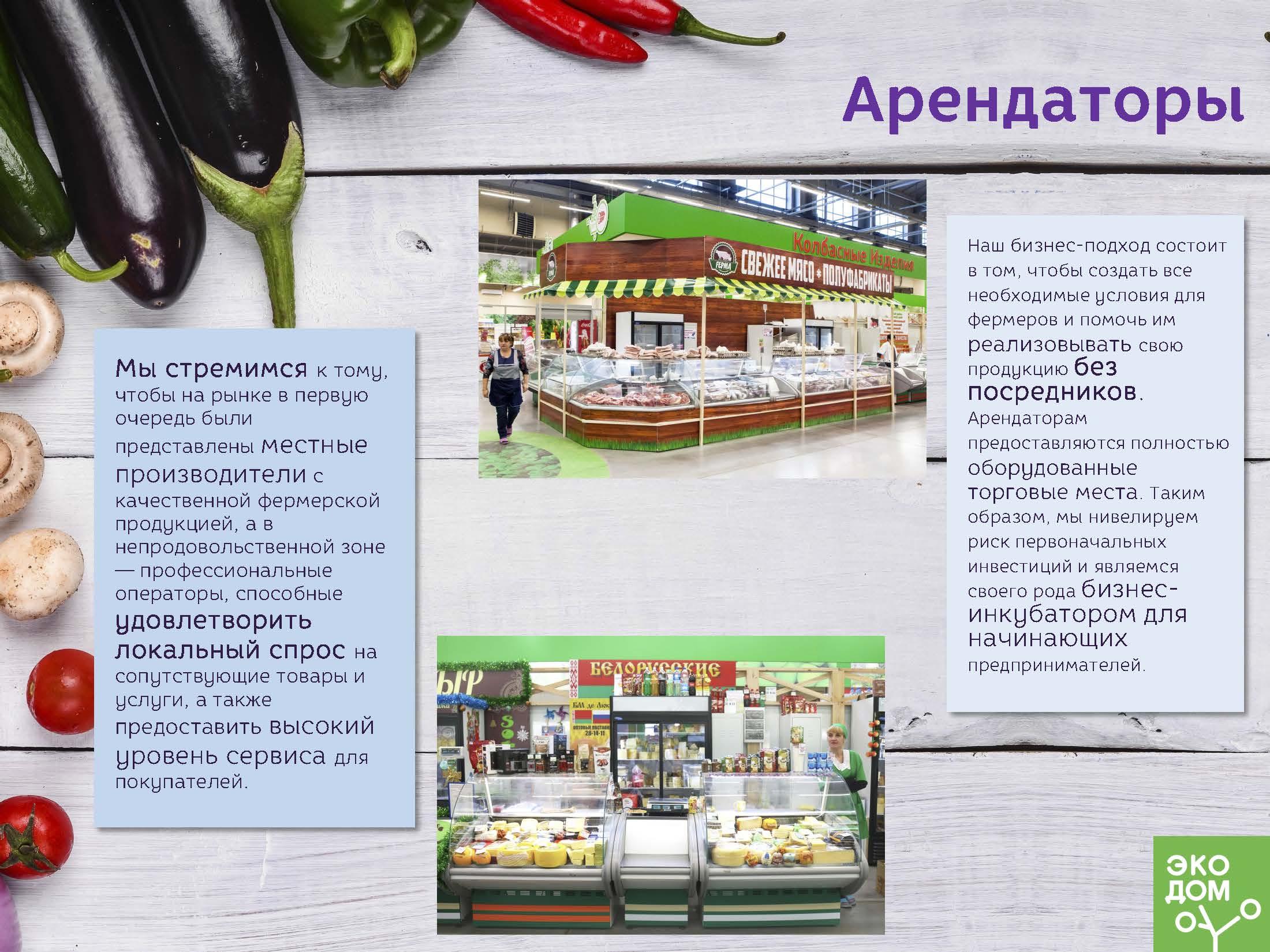Экорынок_Страница_14