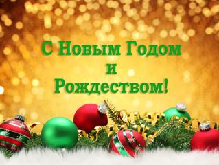 Торговый центр «ЭкоДом» поздравляет Вас с Новым годом и Рождеством!