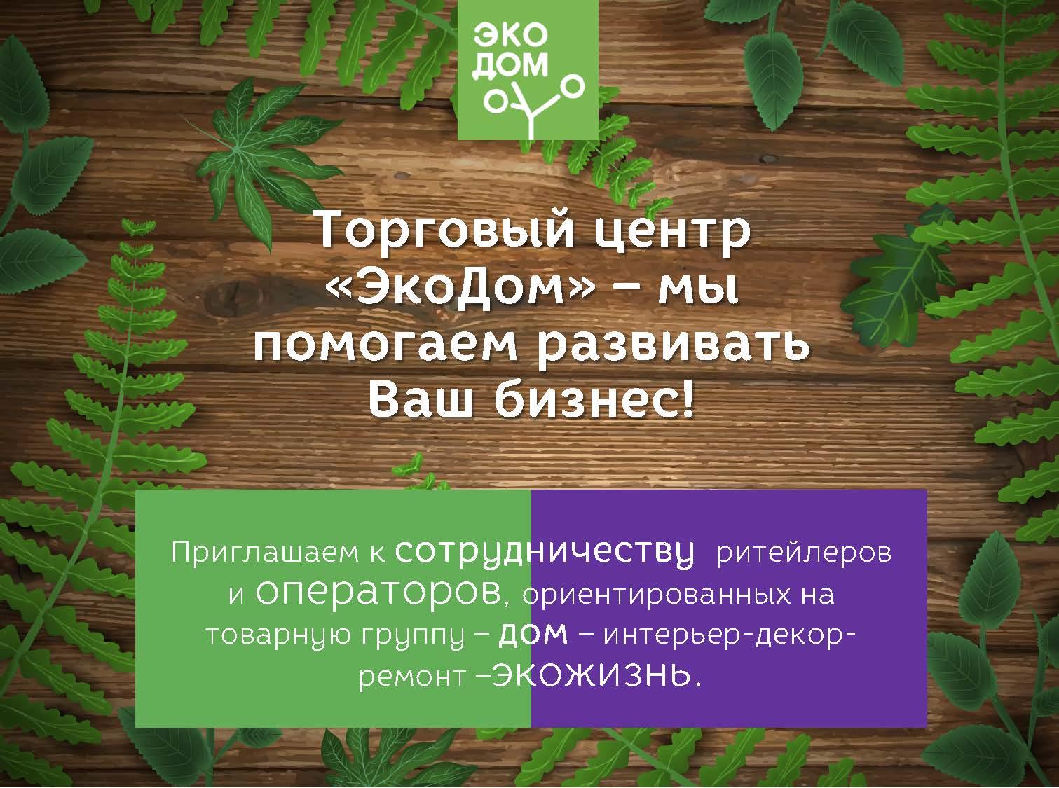 ЭкоДом-1_Страница_16