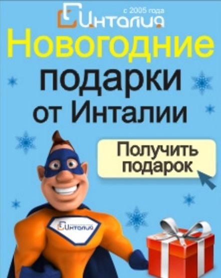 "Компания ""Инталия"""