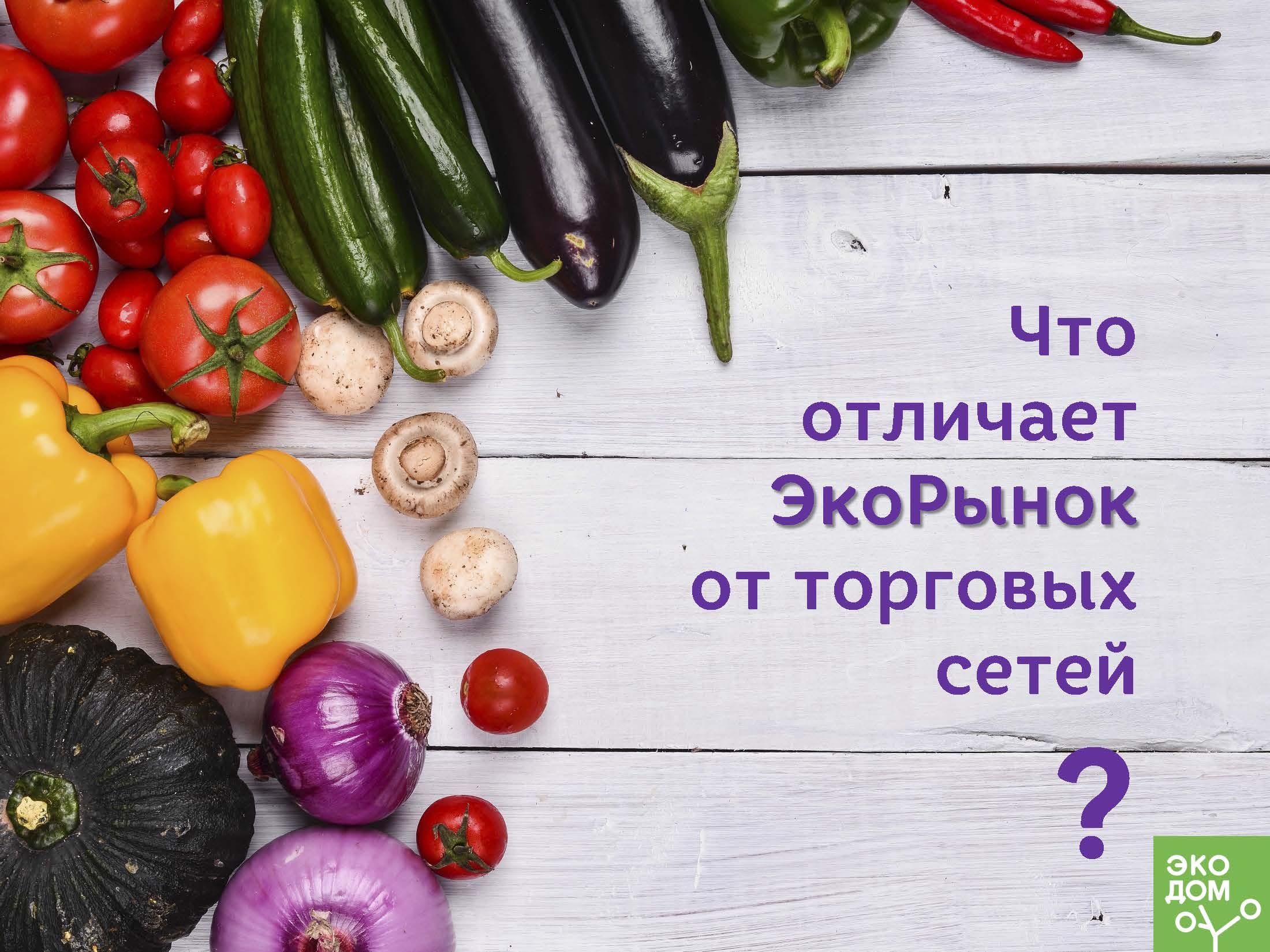 Экорынок_Страница_09