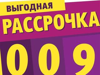 Рассрочка 009