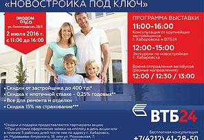 """В субботу в """"ЭкоДоме"""" состоится выставка-продажа «НОВОСТРОЙКА ПОД КЛЮЧ»"""