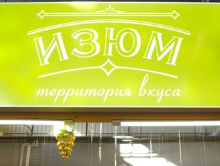 """Сытно и вкусно - кафе узбекской кухни """"Изюм"""""""